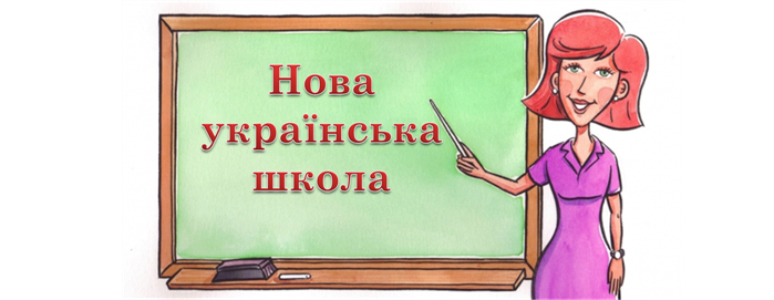 Картинки по запросу нова українська школа